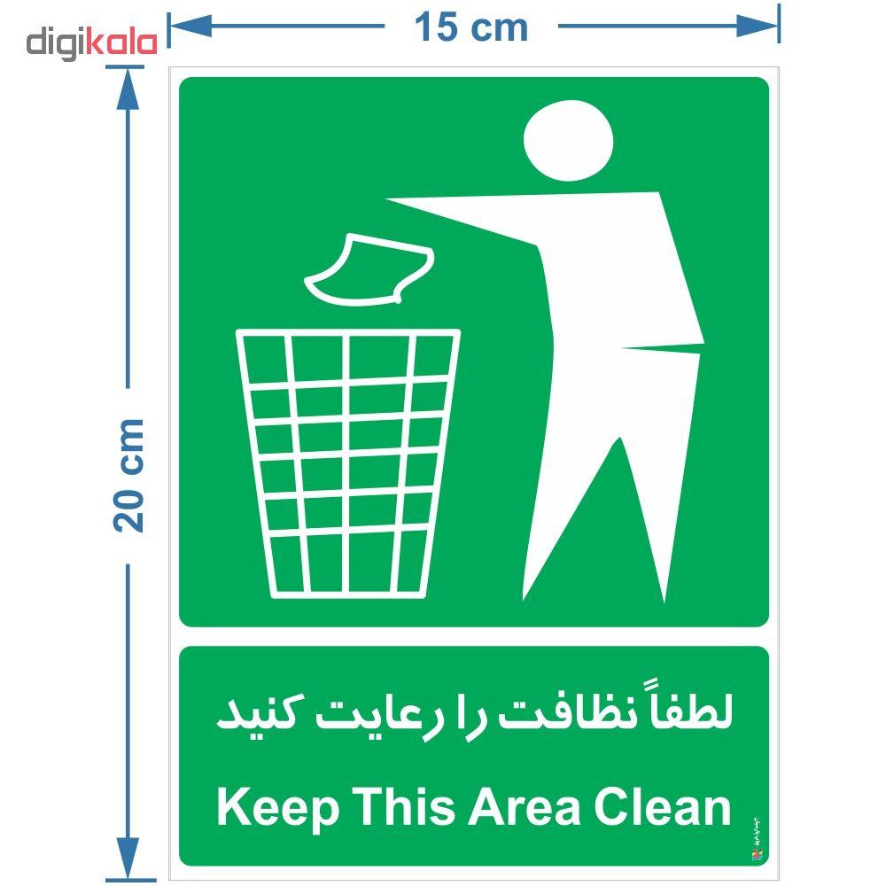 برچسب چاپ پارسیان طرح لطفا نظافت را رعایت کنید بسته 2 عددی