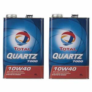 روغن موتور خودرو توتال مدل Quartz 7000 حجم 8000 میلی لیتر بسته 2 عددی