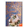 زیباترین داستان های هزار و یک شب 3 اثر سیامک گلشیری انتشارات هوپا