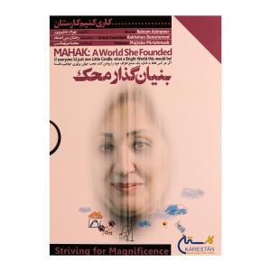 فیلم مستند بنیان گذار محک اثر محسن عبدالوهاب