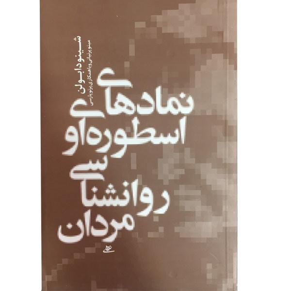 کتاب نماد های اسطوره ای و روانشناسی مردان اثر شینودا بولن انتشارات آشیان