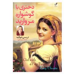 کتاب دختری با گوشواره مروارید اثر تریسی شوالیه نشر آپامهر