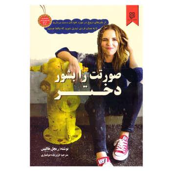 کتاب صورتت را بشور دختر اثر ریچل هالیس نشر نیک فرجام