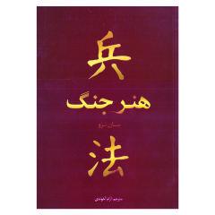 کتاب هنر جنگ اثر سان تزو نشر بوکتاب