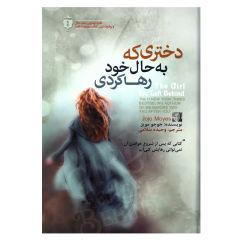 کتاب دختری که به حال خود رها کردی ( دختری که رهایش کردی ) اثر جوجو مویز نشر آفرینه