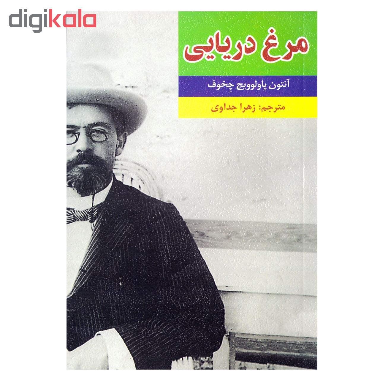 کتاب مرغ دریایی اثر آنتوان چخوف نشر آستان مهر thumb 1