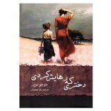 خرید                      کتاب دختری که رهایش کردی اثر جوجو مویز نشر نیک فرجام