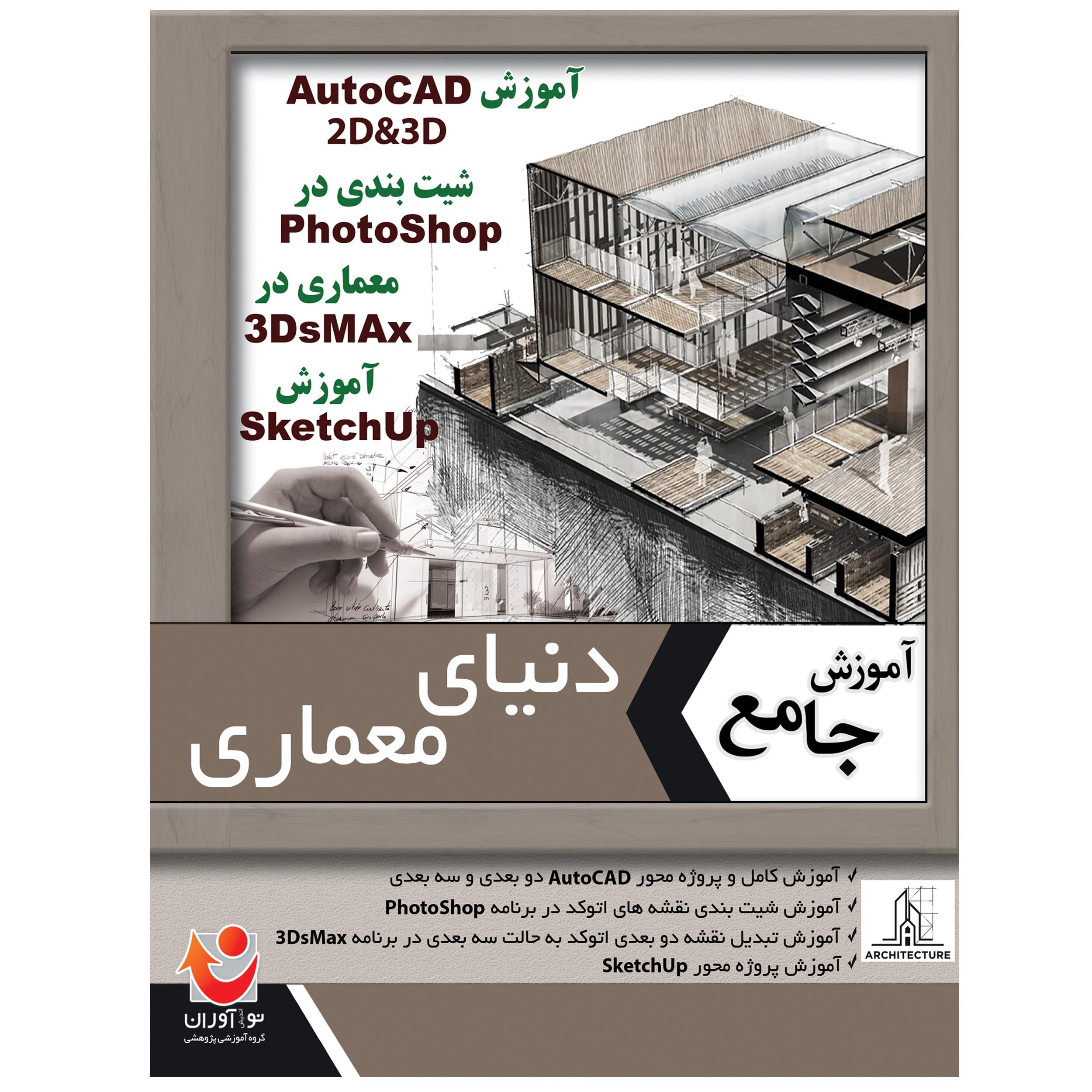 نرم افزار آموزش جامع دنیای معماری نشر نوآوران