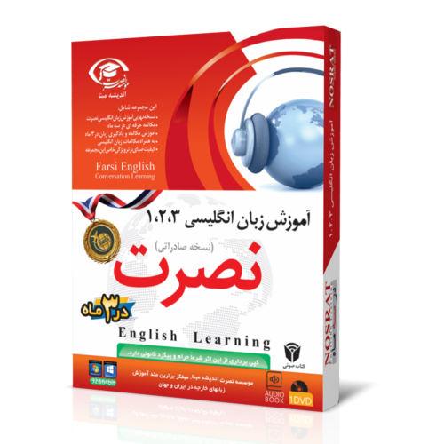 آموزش زبان انگلیسی نصرت اندیشه مبنا نسخه صادراتی
