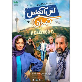 فیلم سینمایی لس آنجلس در تهران اثر تینا پاکروان