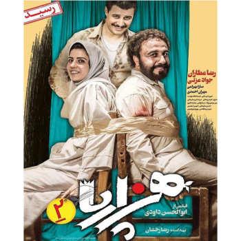 فیلم سینمایی هزار پا 2 اثر ابولحسن داودی