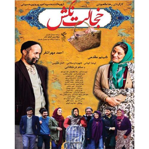 فیلم سینمایی خجالت نکش اثر رضا مقصودی