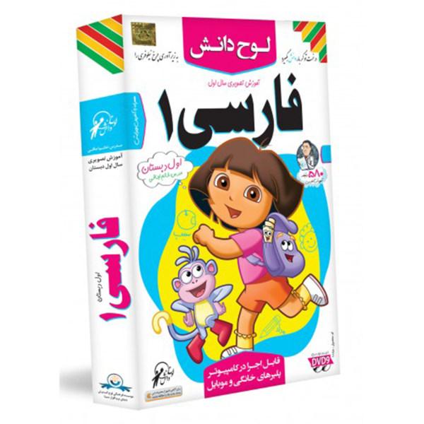 آموزش تصویری فارسی 1 نشر لوح دانش