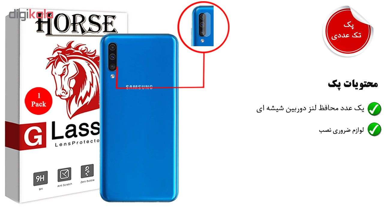 محافظ لنز دوربین هورس مدل UTF مناسب برای گوشی موبایل سامسونگ Galaxy A50 main 1 1