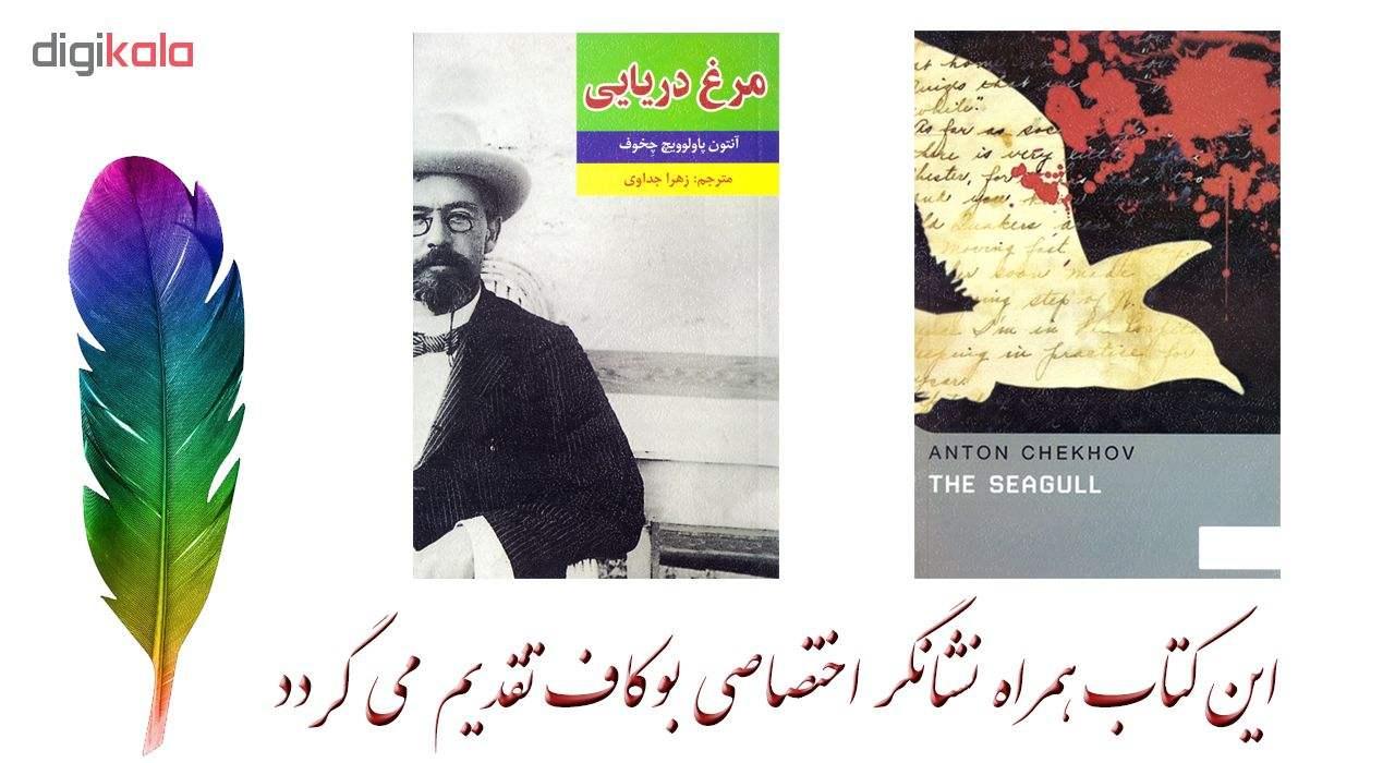 کتاب مرغ دریایی اثر آنتوان چخوف نشر آستان مهر main 1 2