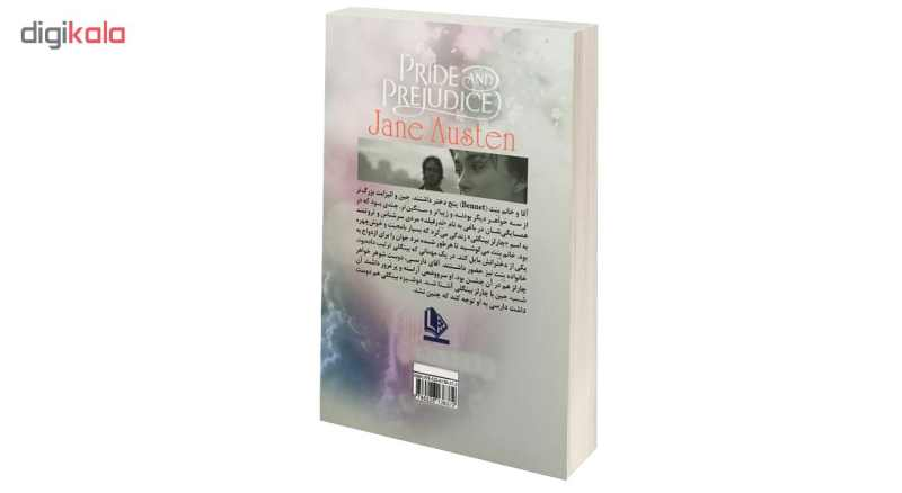 کتاب غرور و تعصب اثر جین اوستین نشر الینا main 1 2