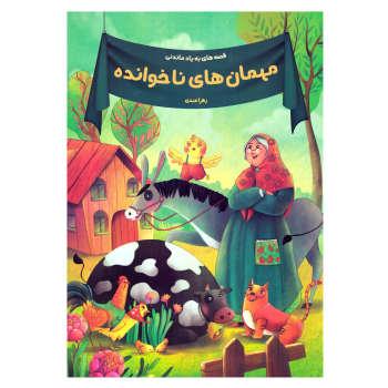 کتاب قصه های به یاد ماندنی مهمان های ناخوانده اثر زهرا عبدی نشر اعتلای وطن