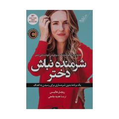 کتاب شرمنده نباش دختر اثر ریچل هالیس نشر کتاب کوله پشتی