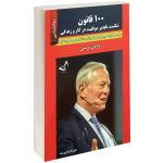 کتاب 100 قانون شکست ناپذیر موفقیت در کار و زندگی اثر برایان تریسی نشر ندای معاصر