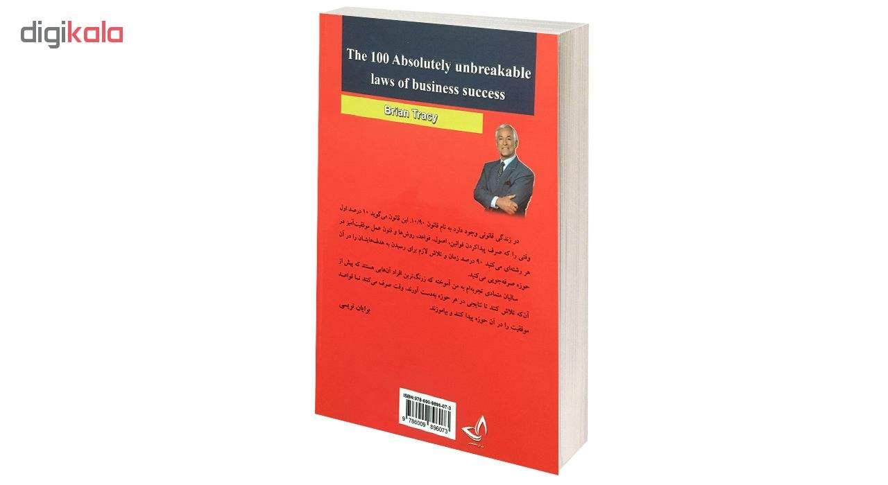 کتاب 100 قانون شکست ناپذیر موفقیت در کار و زندگی اثر برایان تریسی نشر ندای معاصر main 1 2