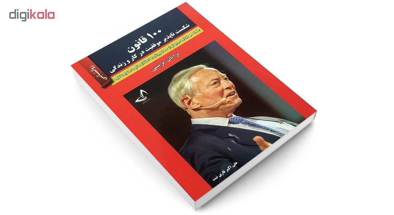 کتاب 100 قانون شکست ناپذیر موفقیت در کار و زندگی اثر برایان تریسی نشر ندای معاصر main 1 3