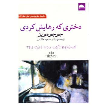 کتاب دختری که رهایش کردی اثر جوجو مویز نشر آسو