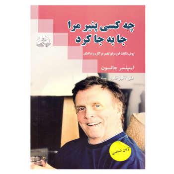 کتاب چه کسی پنیر مرا جا به جا کرد اثر اسپنسر جانسون نشر زرین کلک