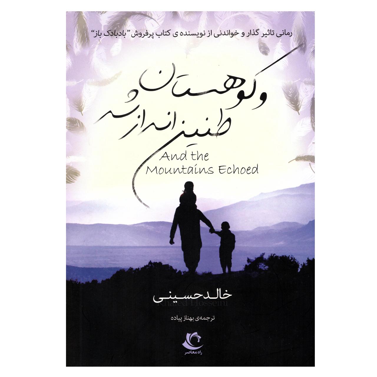 خرید                      کتاب و کوهستان طنین انداز شد اثر خالد حسینی نشر راه معاصر