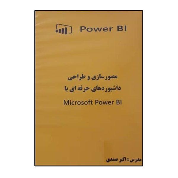 مجموعه آموزشی مصور سازی و طراحی داشبوردهای حرفه ای با Microsoft power BI