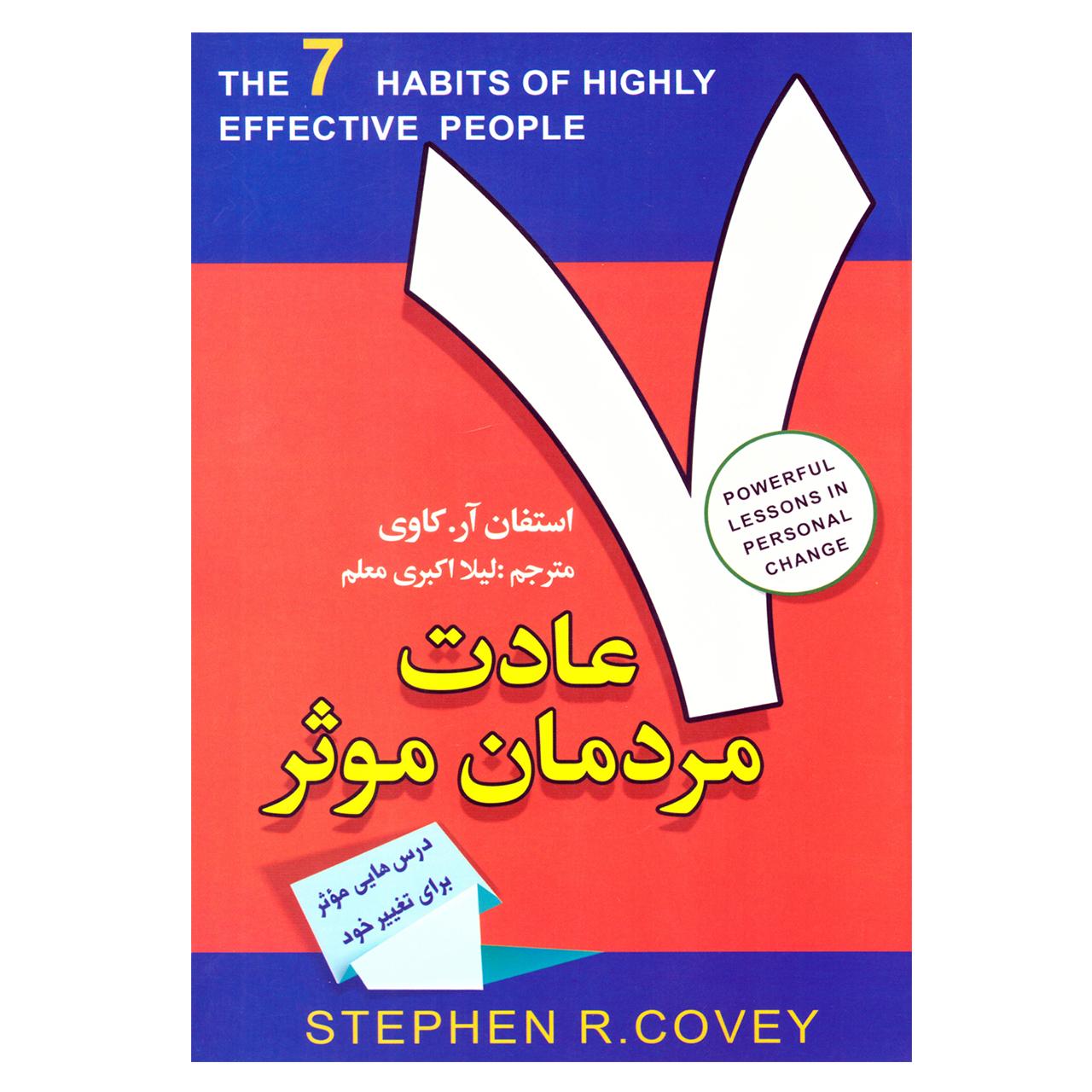 خرید                      کتاب 7 عادت مردمان موثر اثر استفان آر کاوی نشر افق دور