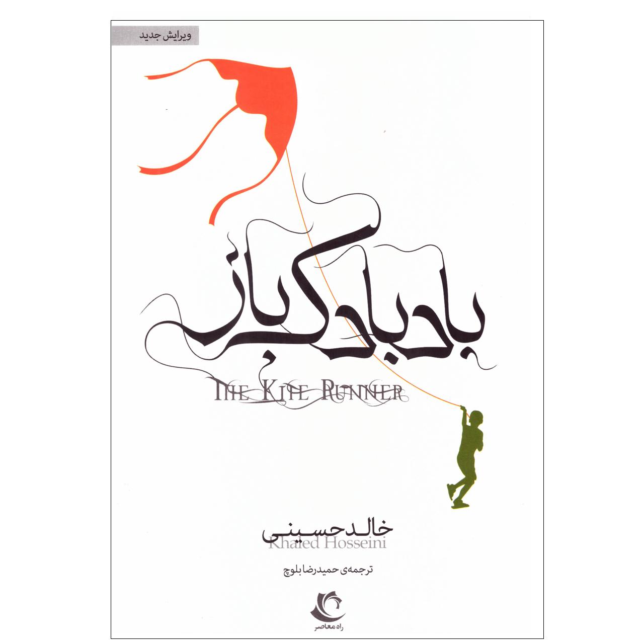 خرید                      کتاب بادبادک باز اثر خالد حسینی نشر راه معاصر