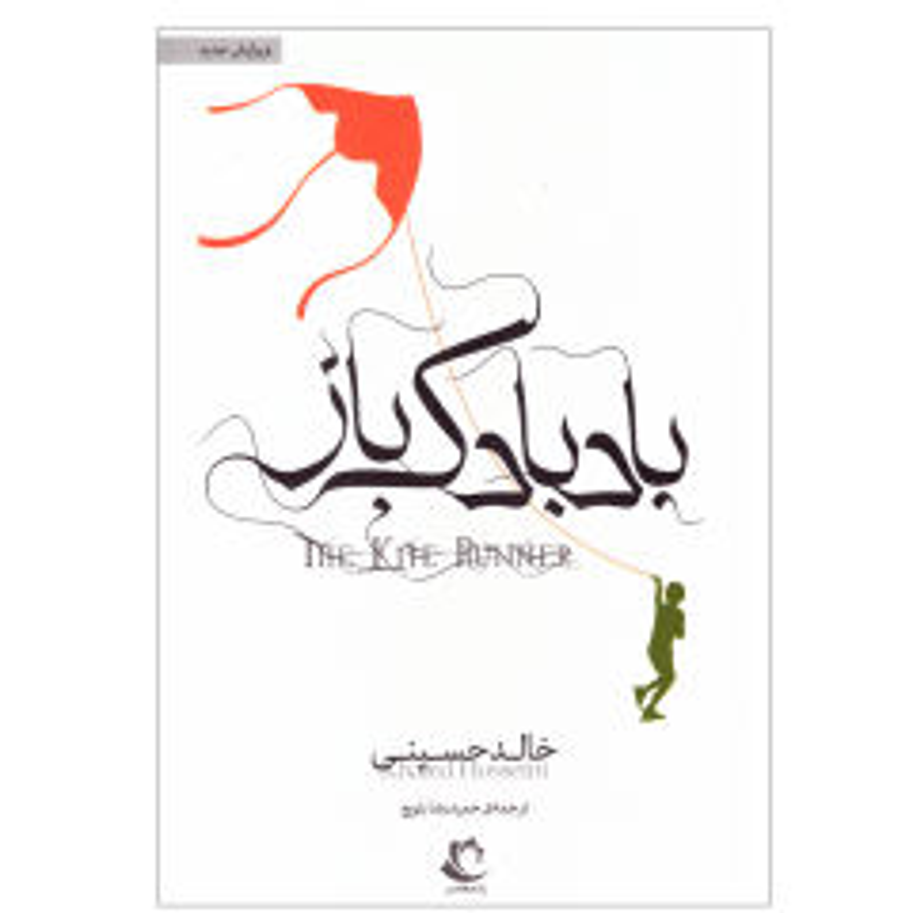 کتاب بادبادک باز اثر خالد حسینی نشر راه معاصر