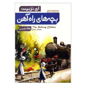 کتاب بچه های راه آهن اثر ای نزبیت نشر عطش