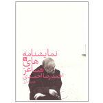 کتاب نمایشنامه های شاعر اثر احمدرضا احمدی نشر چلچله جلد اول