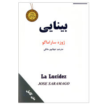 کتاب بینایی اثر ژوزه ساراماگو نشر سپهر ادب