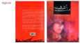 کتاب ملت عشق اثر الیف شافاک نشر آفرینه thumb 1
