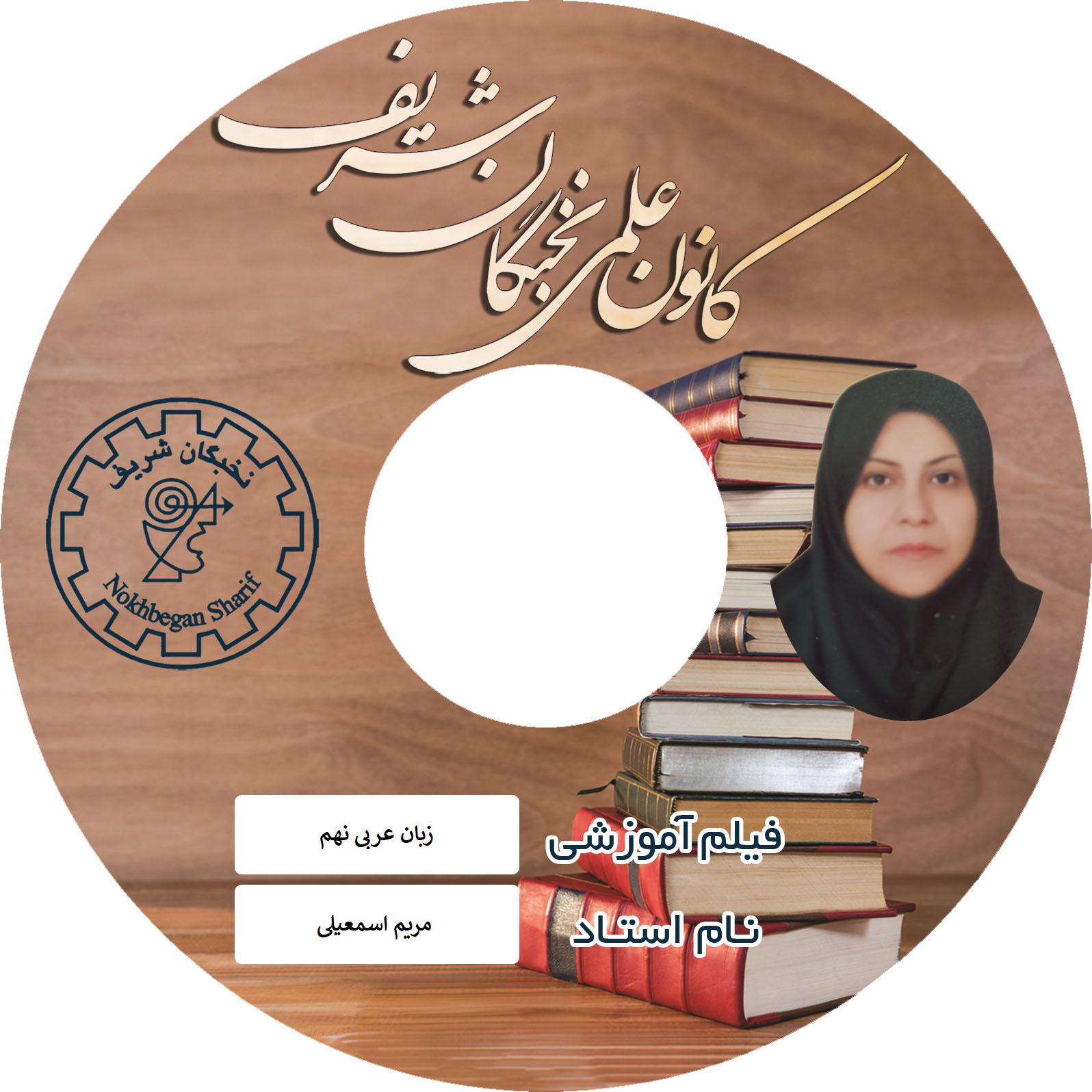 آموزش تصویری زبان عربی نهم نشر نخبگان شریف