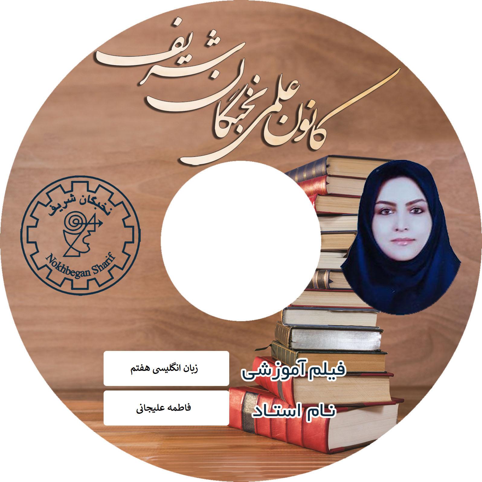 آموزش تصویری زبان انگلیسی هفتم نشر نخبگان شریف