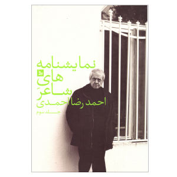 کتاب نمایشنامه های شاعر اثر احمدرضا احمدی نشر چلچله جلد سوم