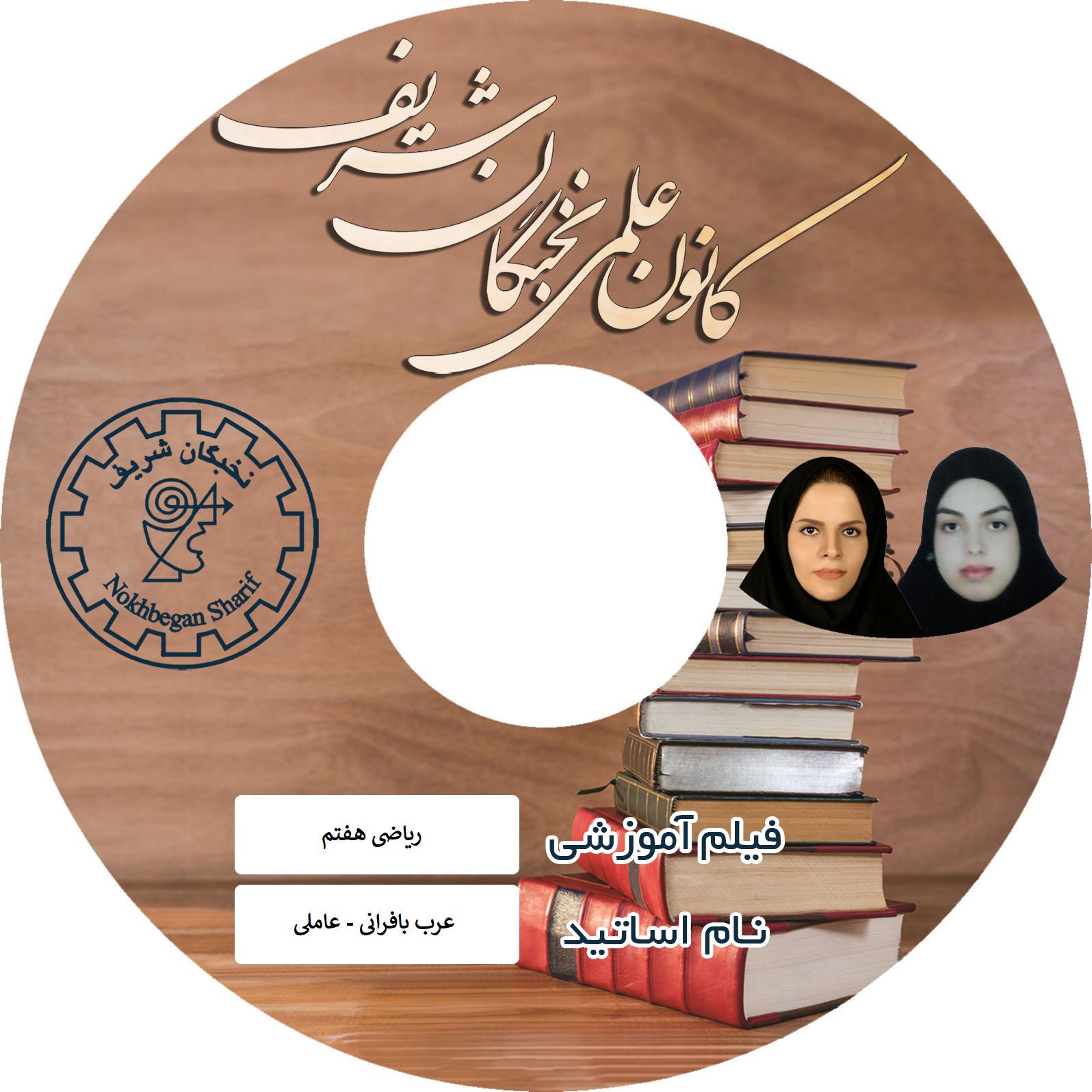 آموزش تصویری ریاضی هفتم نشر نخبگان شریف