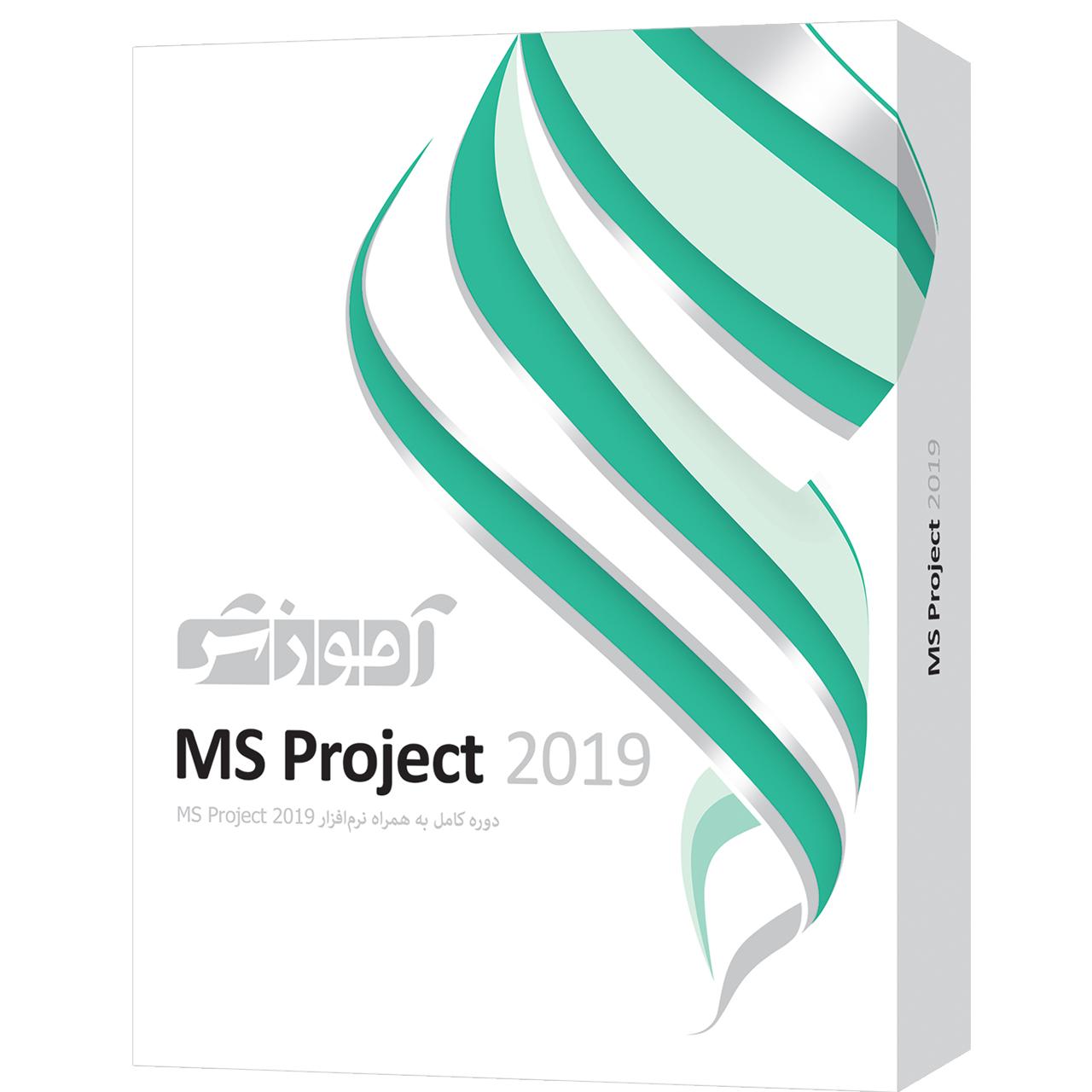 نرم افزار آموزشی Ms Project 2019 شرکت پرند