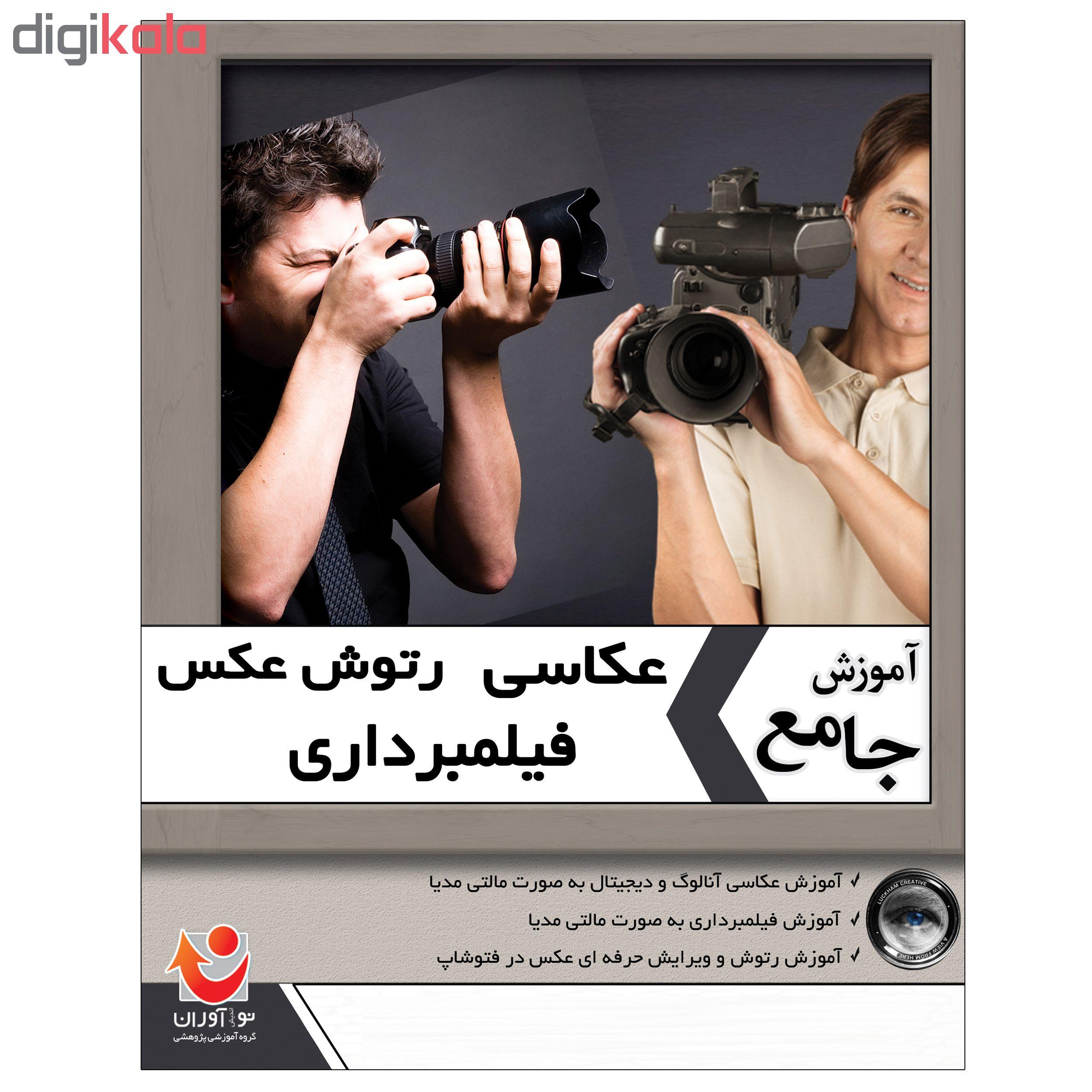 نرم افزار آموزش عکاسی و فیلمبرداری نشر نوآوران
