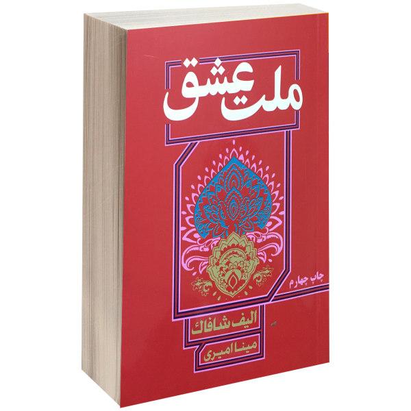 کتاب ملت عشق اثر الیف شافاک نشر نیک فرجام سایز جیبی
