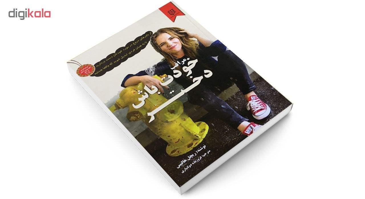 کتاب مراقب خودت باش دختر اثر ریچل هالیس نشر نیک فرجام main 1 3