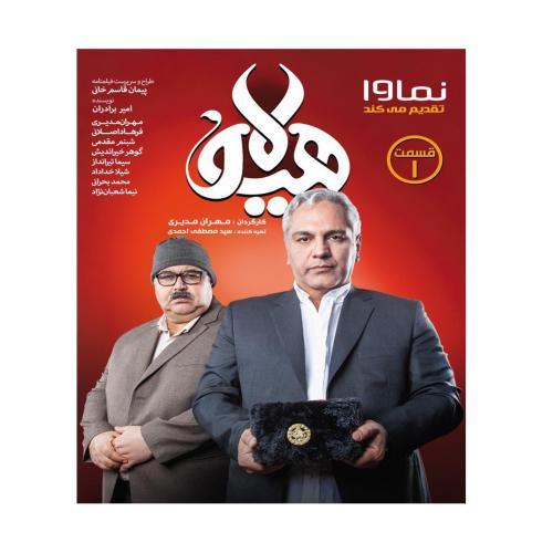 سریال هیولا قسمت 1 اثر مهران مدیری(به همراه هدیه ۱ عدد آلبوم صوتی مکث)