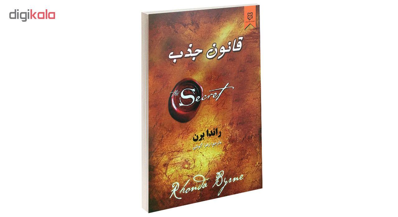 کتاب قانون جذب اثر راندا برن نشر نیک فرجام