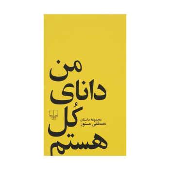 کتاب من دانای کل هستم اثر مصطفی مستور