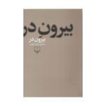 کتاب بیرون در اثر محمود دولت آبادی