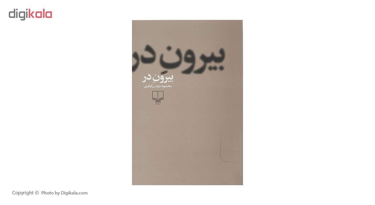 کتاب بیرون در اثر محمود دولت آبادی main 1 1