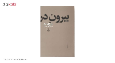 کتاب بیرون در اثر محمود دولت آبادی thumb 1